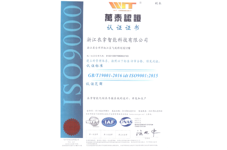 ISO90000衣拿证书